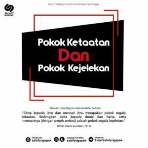 Poster Dakwah Salafy Ngapak 1305
